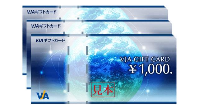 VJAギフト券