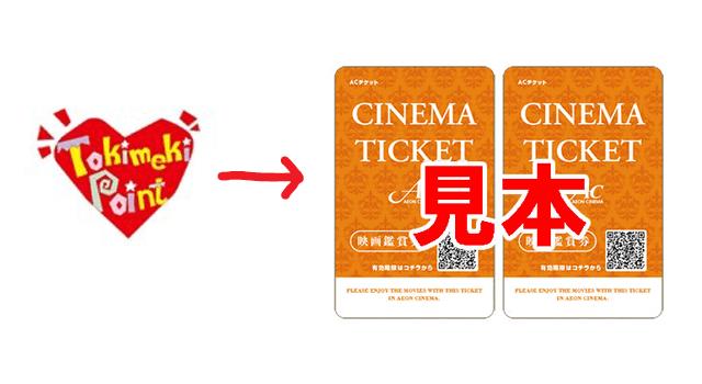 ACチケット