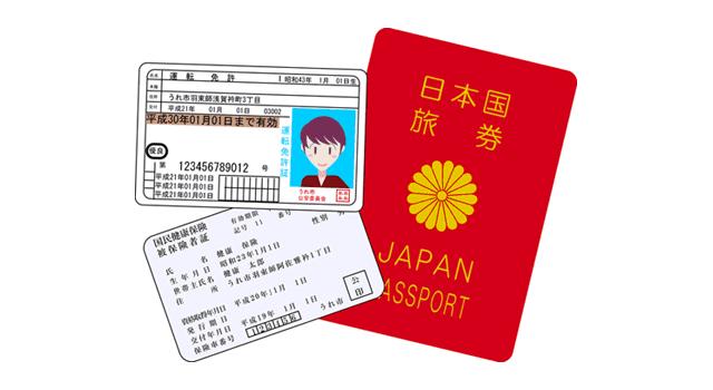 本人確認書類(運転免許証、健康保険証、パスポート)