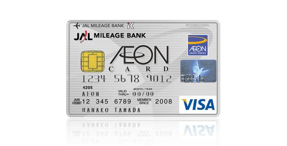イオンJMBカード