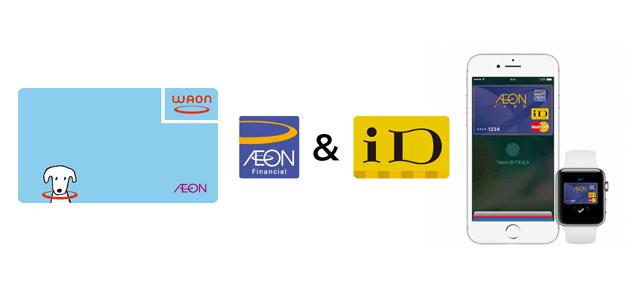 電子マネーWAON、iD、ApplePay