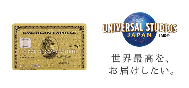 アメリカン・エキスプレス・ゴールド・カードとUSJ