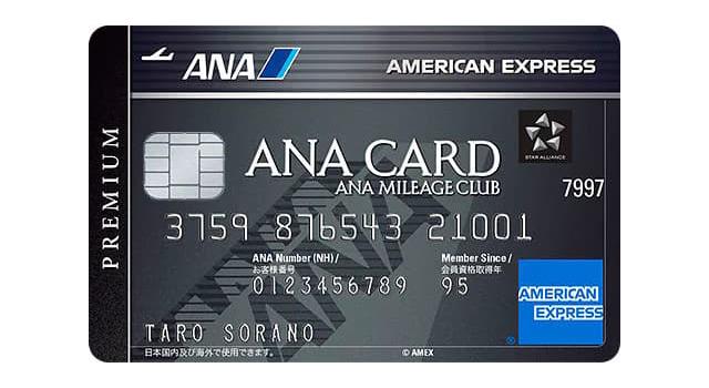 ANAアメリカン・エキスプレス・プラチナ・カード