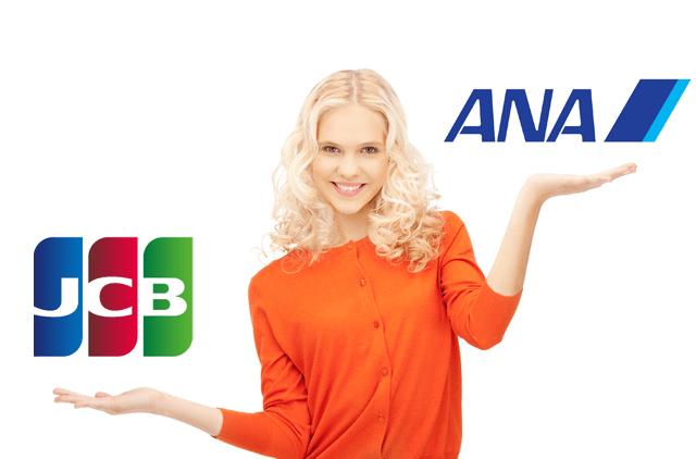 ANA JCBカードの比較