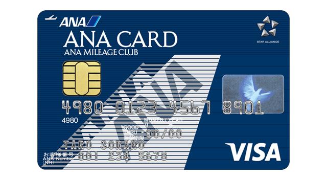 ANA VISAカード