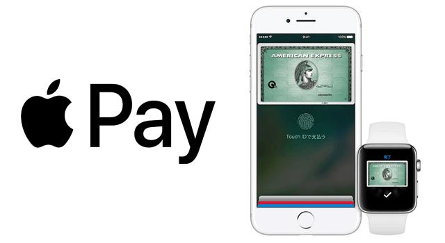 アメックスとApple Pay