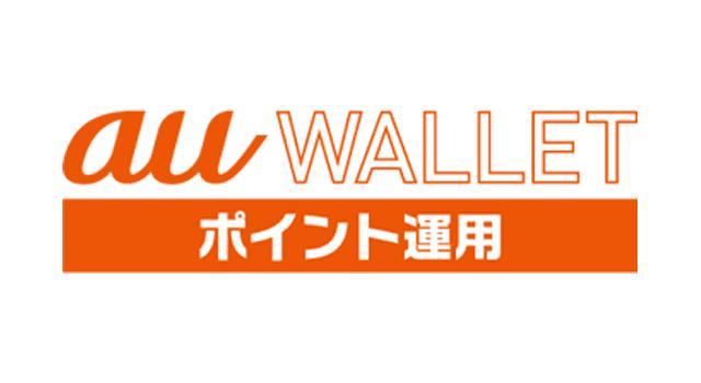 au WALLET ポイント運用