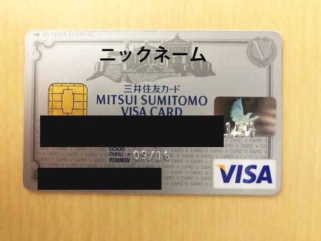 クレジットカードの入会証明