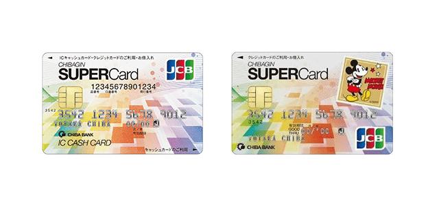 ちばぎんスーパーカード
