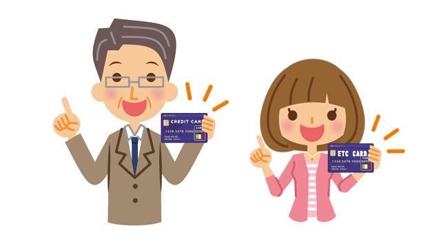 クレジットカードとETCカード