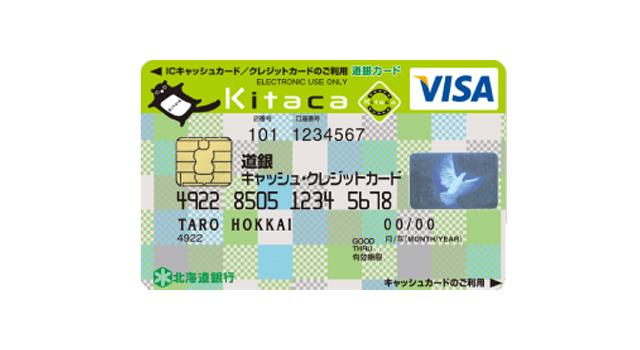 道銀キャッシュ・クレジットカード