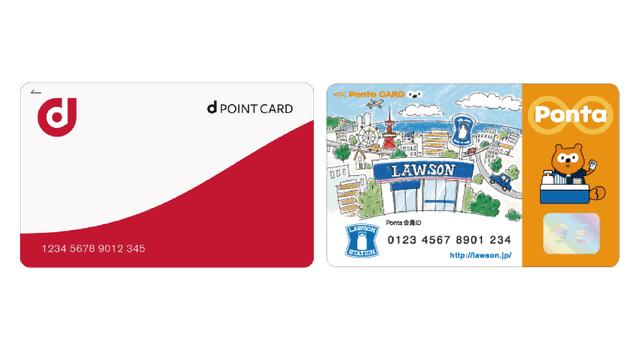 dポイントカードとPontaカード