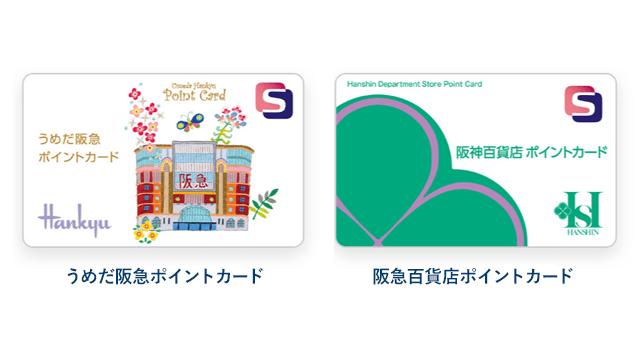 うめだ阪急ポイントカード、阪神百貨店ポイントカード