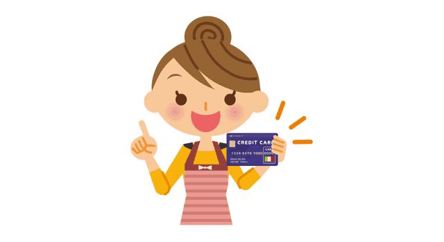 主婦とクレジットカード