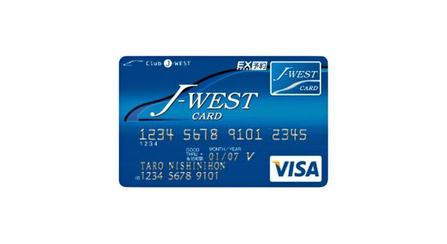 JR九州のクレジットカードJQ CARDを比較、優待内容で見るおすすめの選び方