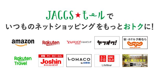 JACCSモール