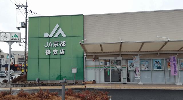 JA京都篠支店