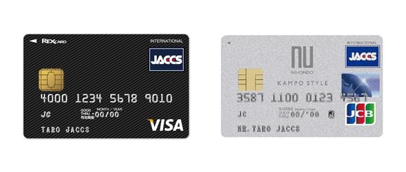 Jデポ対応クレジットカード