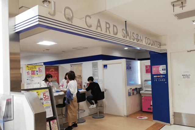 JQ CARD セゾンカウンター
