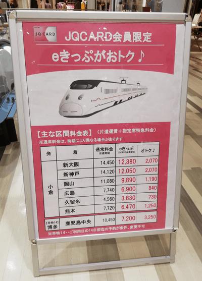 JQ CARD会員限定 eきっぷ