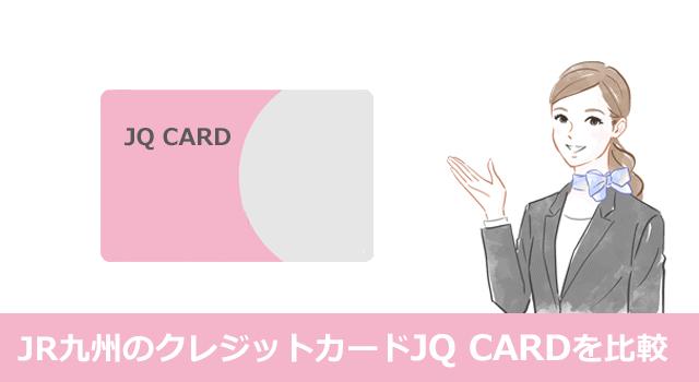 JQ CARD比較