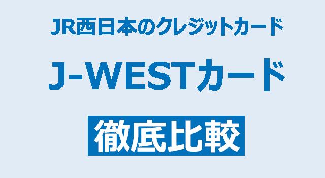 J-WESTカード徹底比較