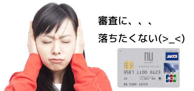 カード審査