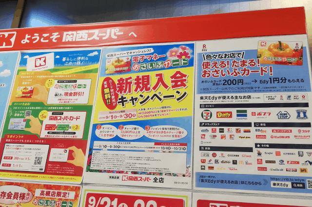 関西スーパーでお得なカード