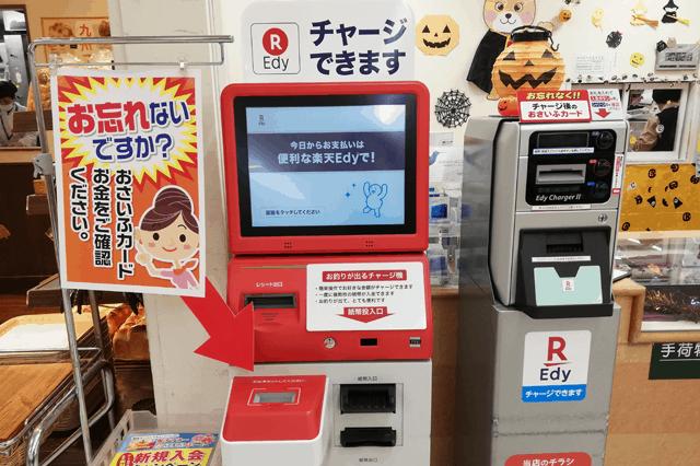 関西スーパーのチャージ機