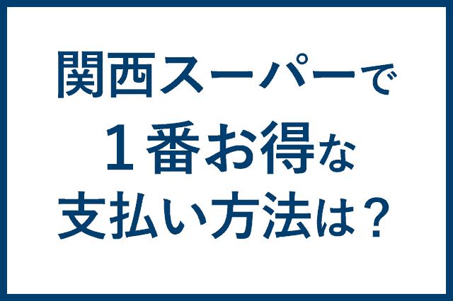 関西スーパーの支払い方法