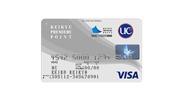 京急プレミアポイントクレジットカード