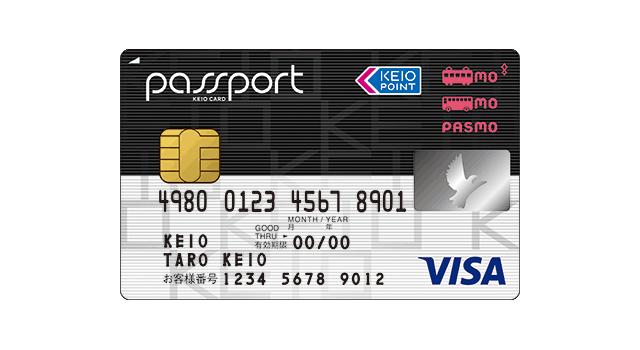 京王パスポート PASMOカード VISA