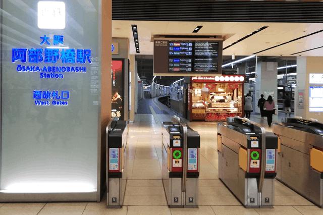 近鉄電車 阿倍野橋駅