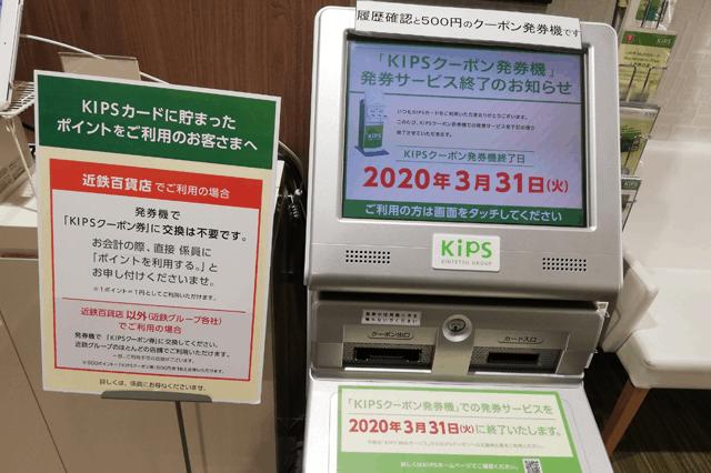KIPSクーポン発券機