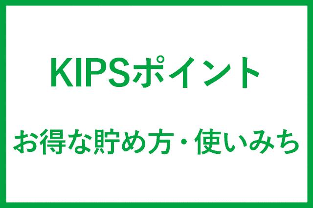 KIPSポイントのお得な貯め方とおすすめの使い方