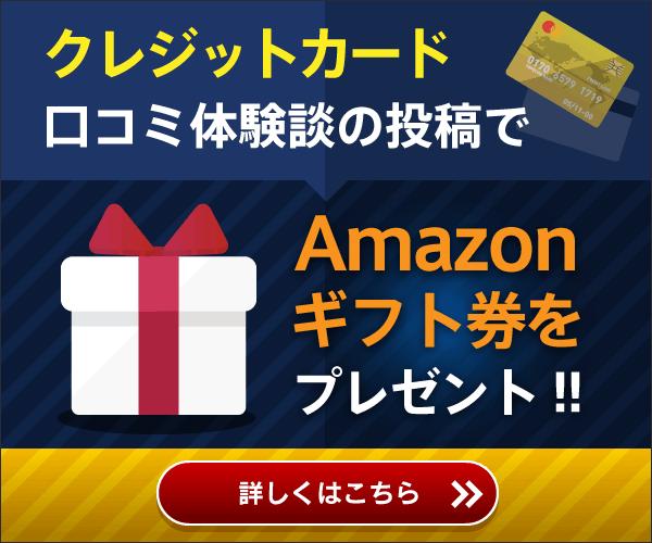 クレジットカードの口コミ投稿でAmazonギフト券プレゼント