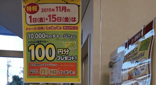 LaCuCaに1万円チャージで100円還元