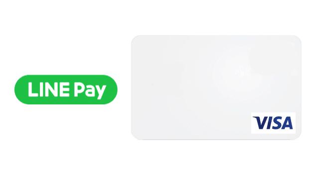 LINE Pay VISA クレジットカード