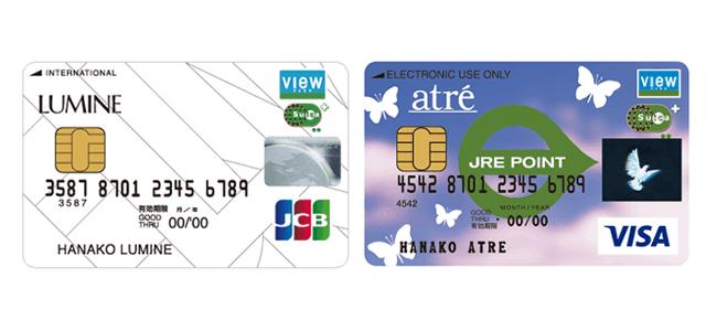 ルミネカードとアトレビューSuicaカード