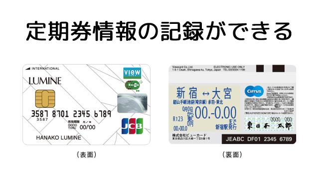 定期券のデータを印字