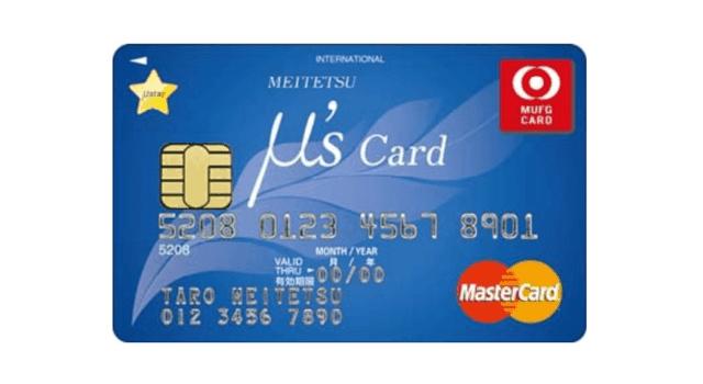 MEITETSU μ's Card