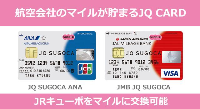 航空会社のマイルが貯まるJQ CARD