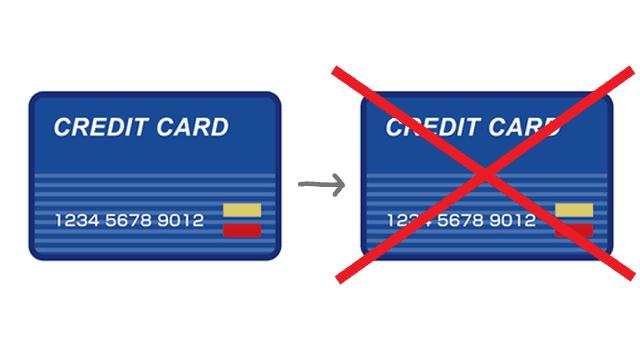 カード更新なし