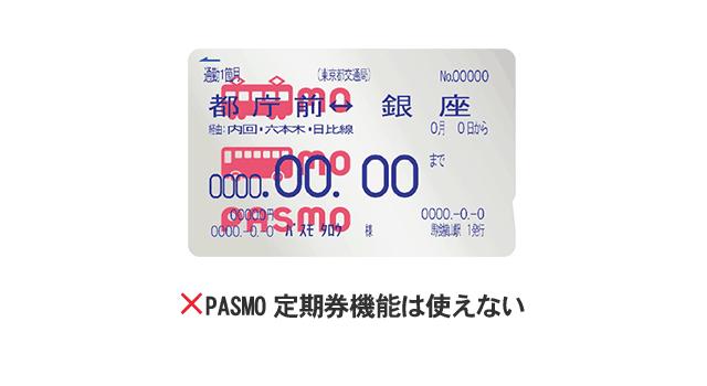 PASMO定期券機能なし