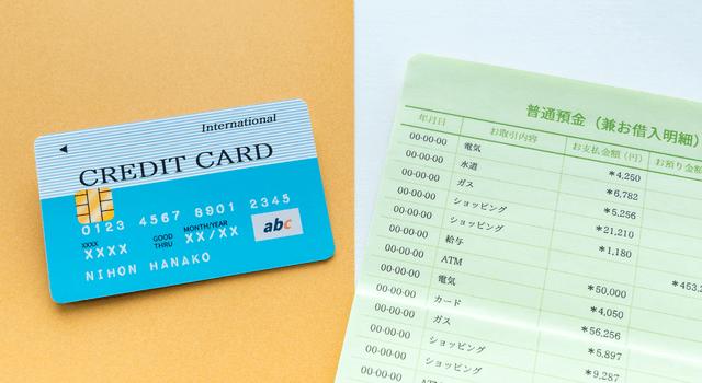 クレジットカードと通帳