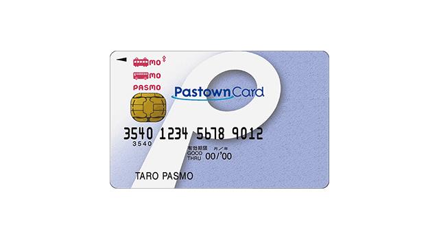 パスタウンカード
