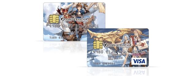 グランブルーファンタジー VISAカード