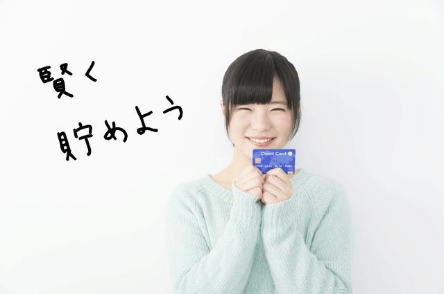 クレジットカードで貯めたポイントは何と交換すればお得なのか
