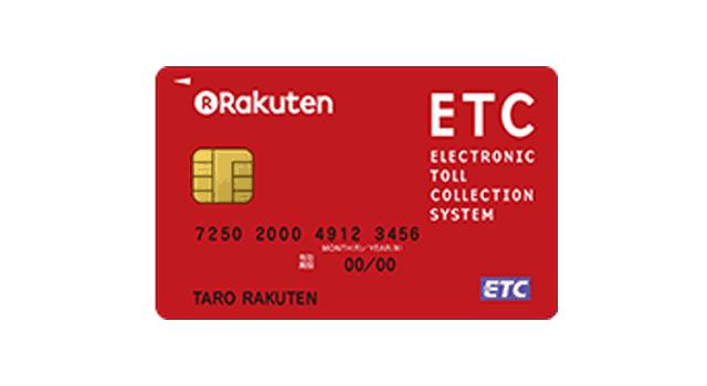 まだETCカードに発行手数料や年会費を支払うの?全部無料で高速料金を節約しましょう