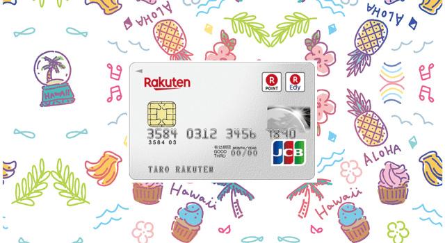 ハワイ旅行で楽天カード